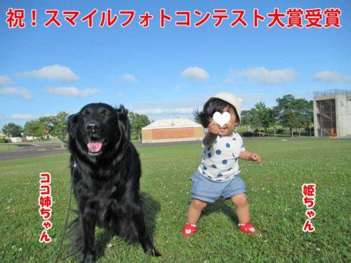 祝!大賞受賞スマイルフォトコンテスト