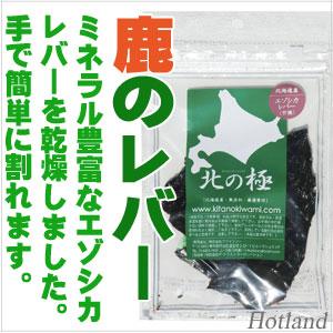北海道産・エゾ鹿レバー